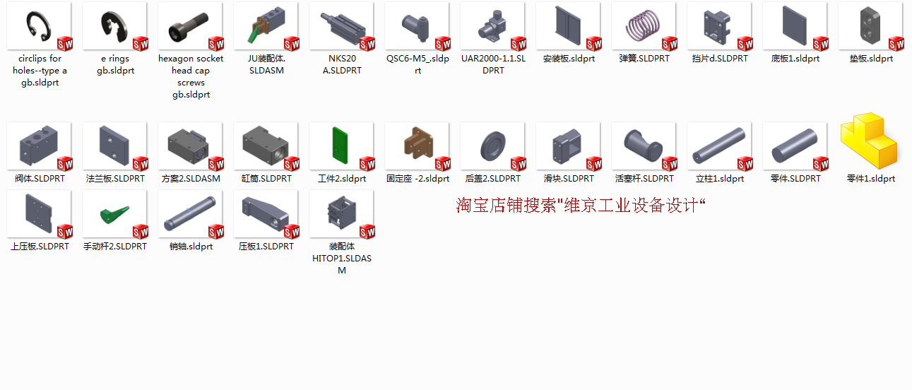 193套solidworks工装夹具图纸检具治具汽车焊接工装夹具非标图纸