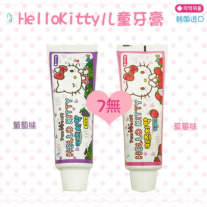 韩国hellokitty儿童牙膏水果味凯蒂猫低氟防蛀牙80g草莓/葡萄正品
