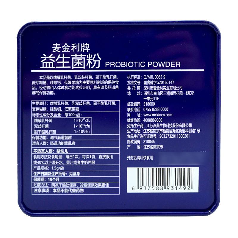 麦金利 益生菌粉 1.5g*20袋 W