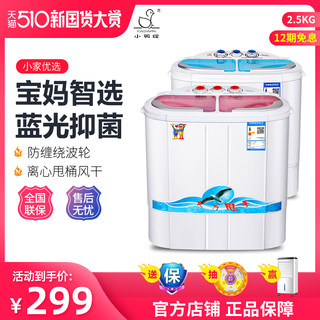 Ducks mini baby washing machine small double bucket double cylinder children's baby half-automatic elution integrated home