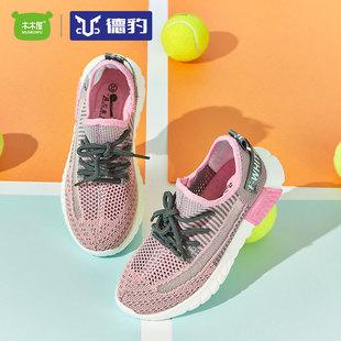 【木木屋】夏季兒童網面運動飛織鞋