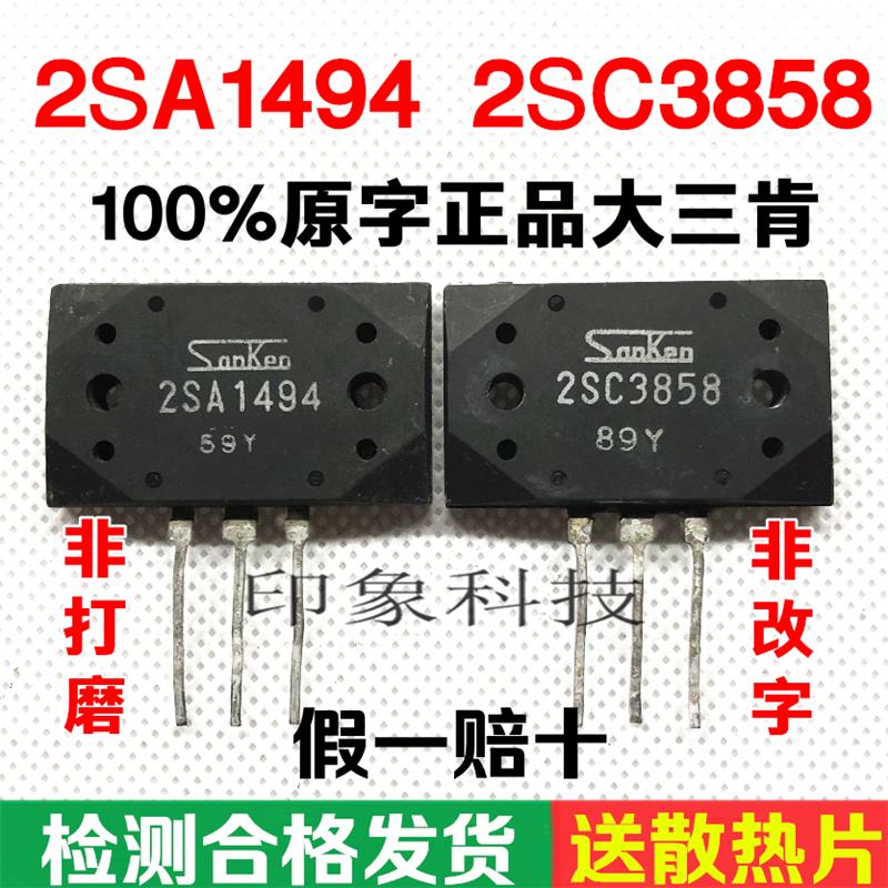 功放配对管2SASA14942SCSC3858大三肯原字正品A1494C38589元/对