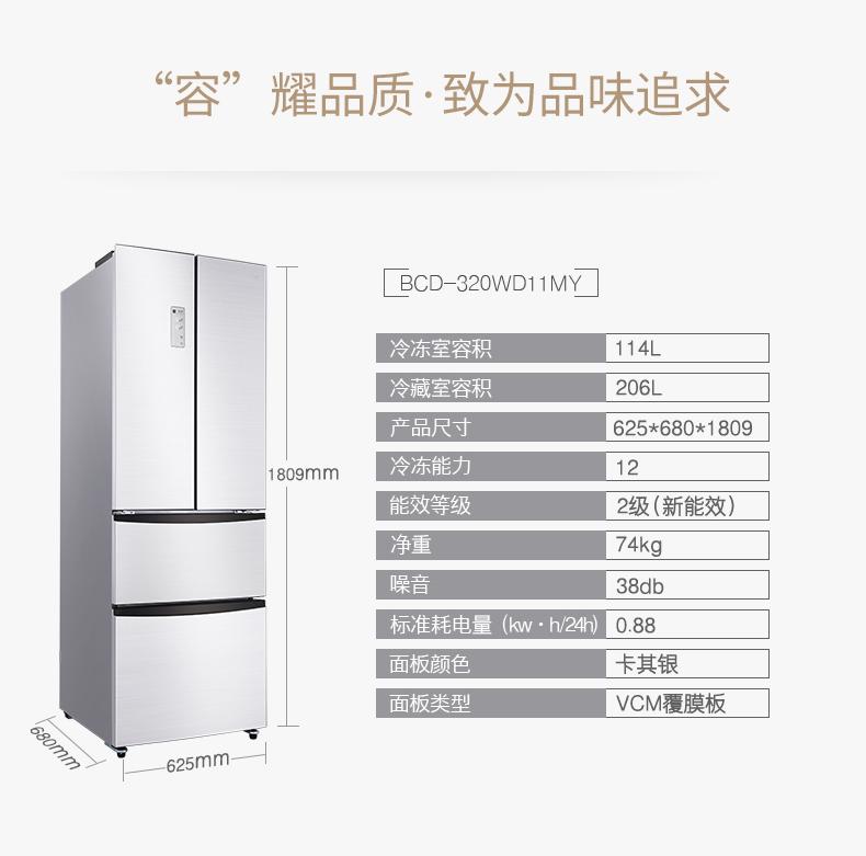 20170314【冰箱320L】切割-790_16.jpg
