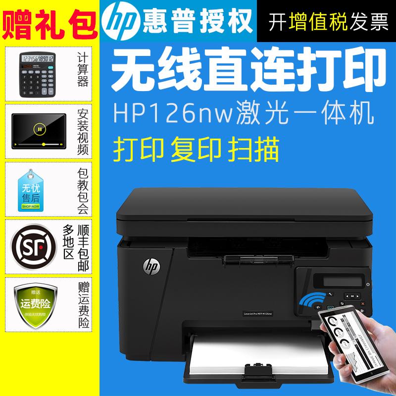 惠普HPM126NW激光打印機一體機多功能無線WIFI辦公家用A4復印掃描