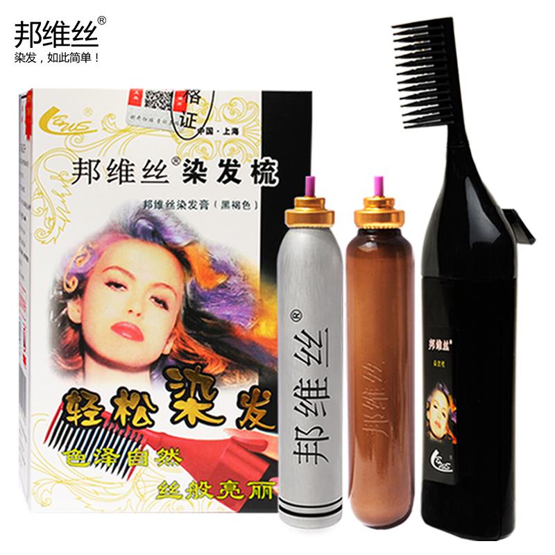邦维丝染发梳黑色焗油自然染发一梳黑植物染发膏泡沫染发剂