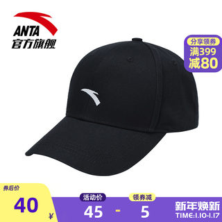 Anta 2020 new hat men and women with sunscreen hat outdoor sports casual duck cap sun visor baseball cap