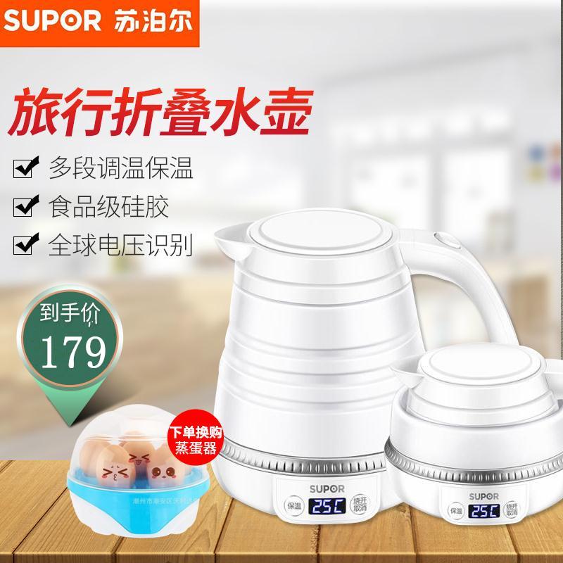 苏泊尔v家用折叠烧家用水壶便携式小电热水壶开水壶烧水器欧洲日本
