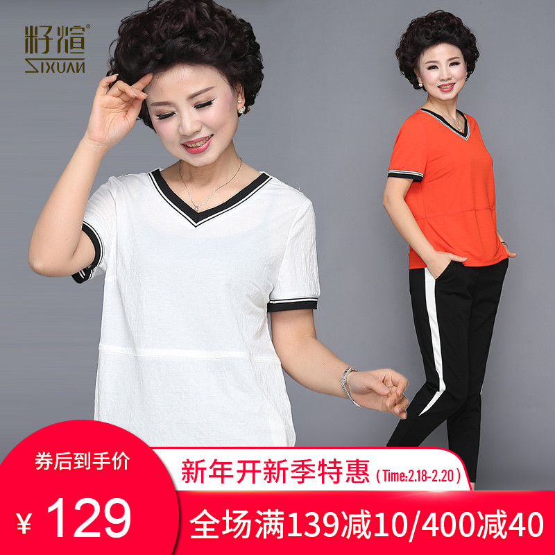 中老年女装2018新款两件运动套装中年妈妈夏装短袖T恤时尚女上衣