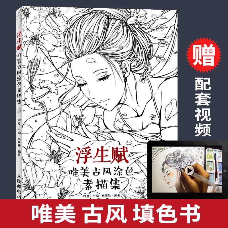 Ancient Style Coloring Book Floating Life Textbook Zero Basic Introduction Painting Tutorial