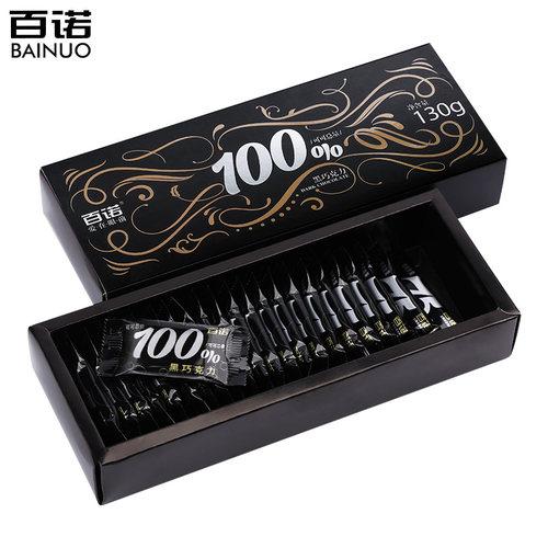 百诺 情人节生日礼物100%纯黑巧克力礼盒装130克