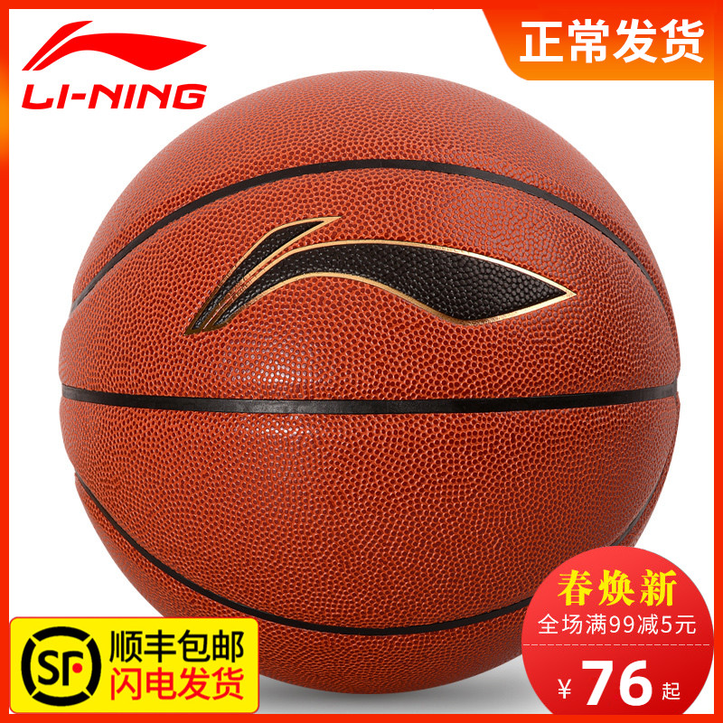 Li Ning No. 7 No. 6 No. 5 basketball female youth children basketball primary school outdoor adult wear genuine basketball