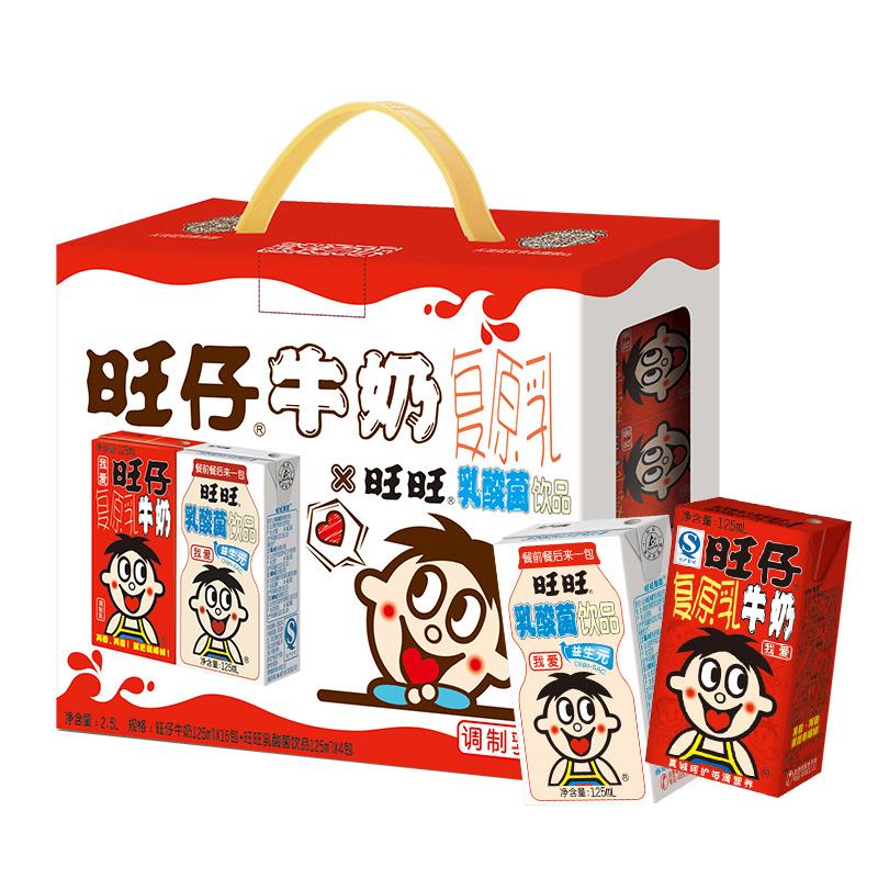 旺旺【旺仔】牛奶礼盒125ml*20瓶
