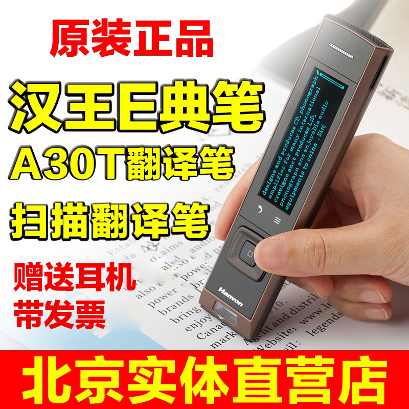 Hanwang E code pen A30T upgrade version of the voice version artifact  English-Chinese electronic dictionary translation pen scanning pen  translation