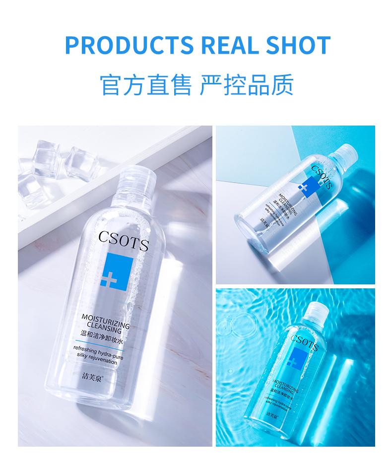 【洁芙泉】温和卸妆水500ML 24