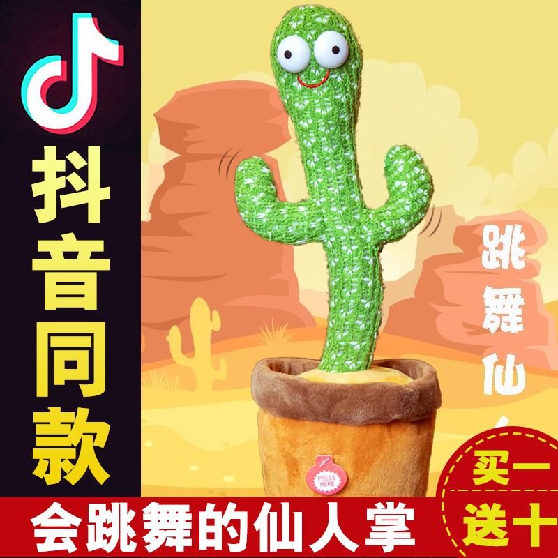 学说话玩具玩偶跳舞仙人掌扭扭仙人掌扭动会唱歌会跳舞儿童节礼物
