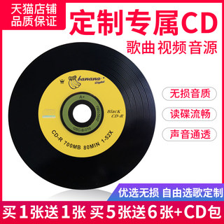 Car cd discs dj custom 150 CDs Burning discs DIY popular divine comedy classic old songs cd lossless music vinyl records car cd butterfly discs vinyl cd custom 70 large capacity