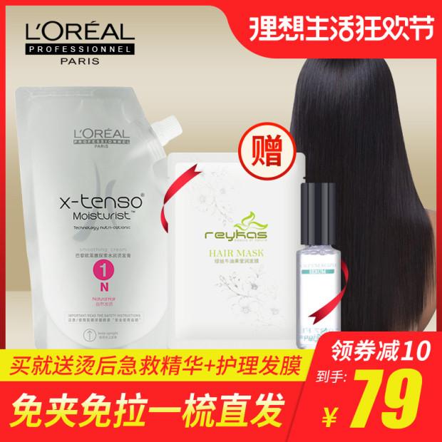 欧莱雅直发膏永久软化剂柔顺不头发烫发水女拉直膏一梳直免夹定型