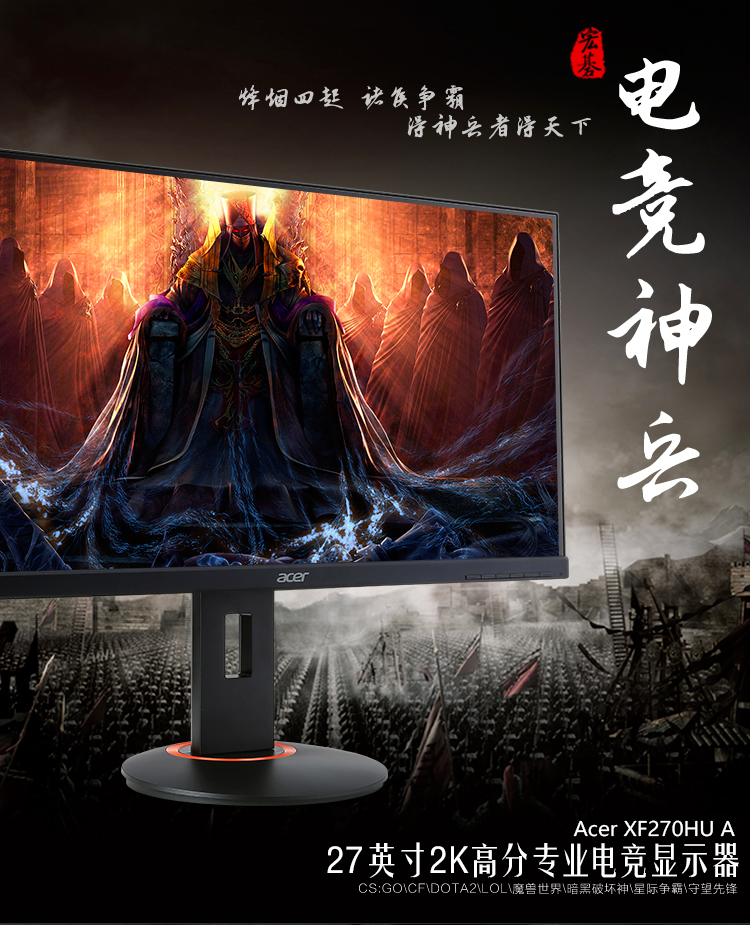 cheap Purchase china agnet Spot ACER Acer XF270HU 27 inch 2KIPS144hz