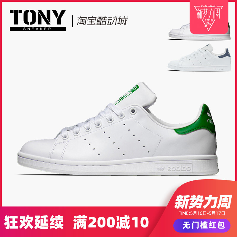 ee03006cf1a Adidas Stan Smith clover green tail men and women couple sports casual white  board shoes M20605