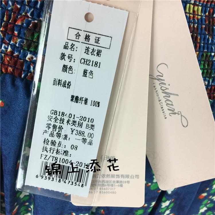 2018 mùa hè mới Yihe LiZhi vẫn CH2181 ăn mặc Counter chính hãng hỗ trợ kiểm tra 388