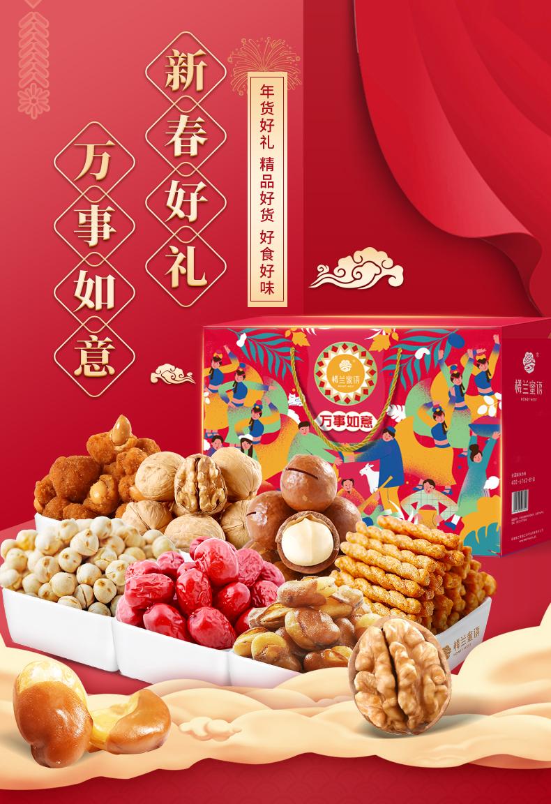 楼兰蜜语 坚果零食炒货年货礼盒 1606g 双重优惠折后¥39.9包邮
