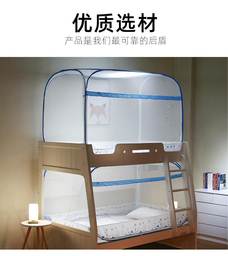 学生宿舍蚊帐子母床上下铺年新款免安装蒙古包米纹帐详细照片
