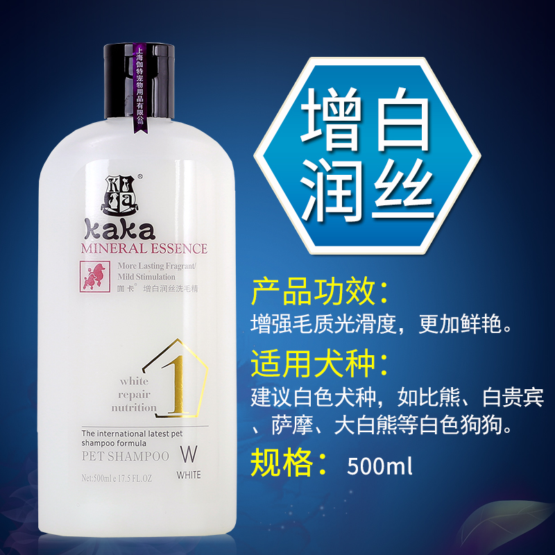 No. 1 - Whitening Runner (suitable for white hair)