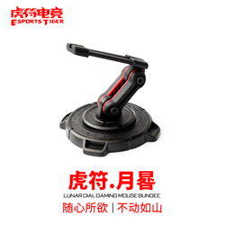 Hufu Gaming Moondial Competitive Gaming Mouse Cable Clamp Cable Fixer Hub Multi-angle Adjustment