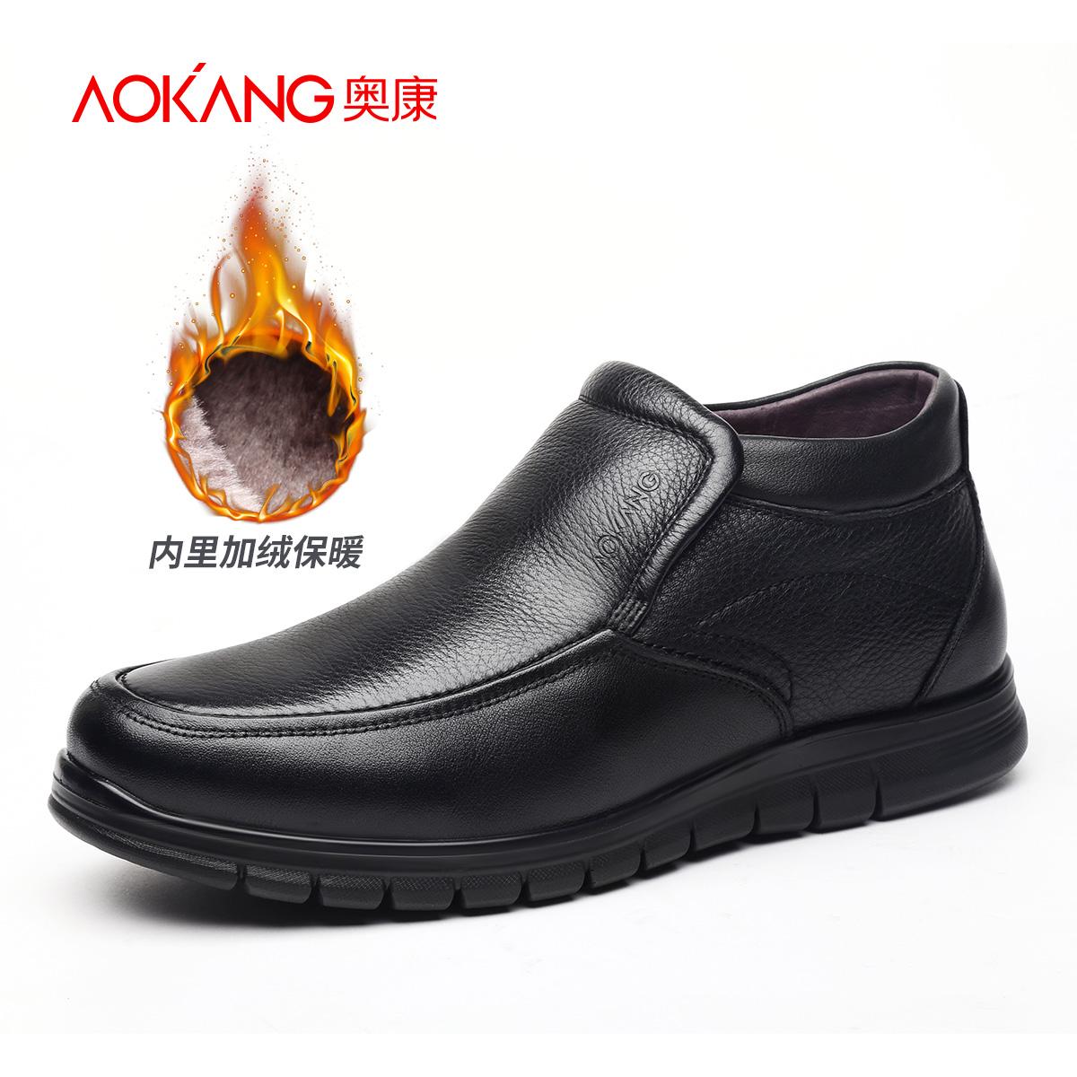 奥康新款冬季男士商务短毛绒真皮鞋