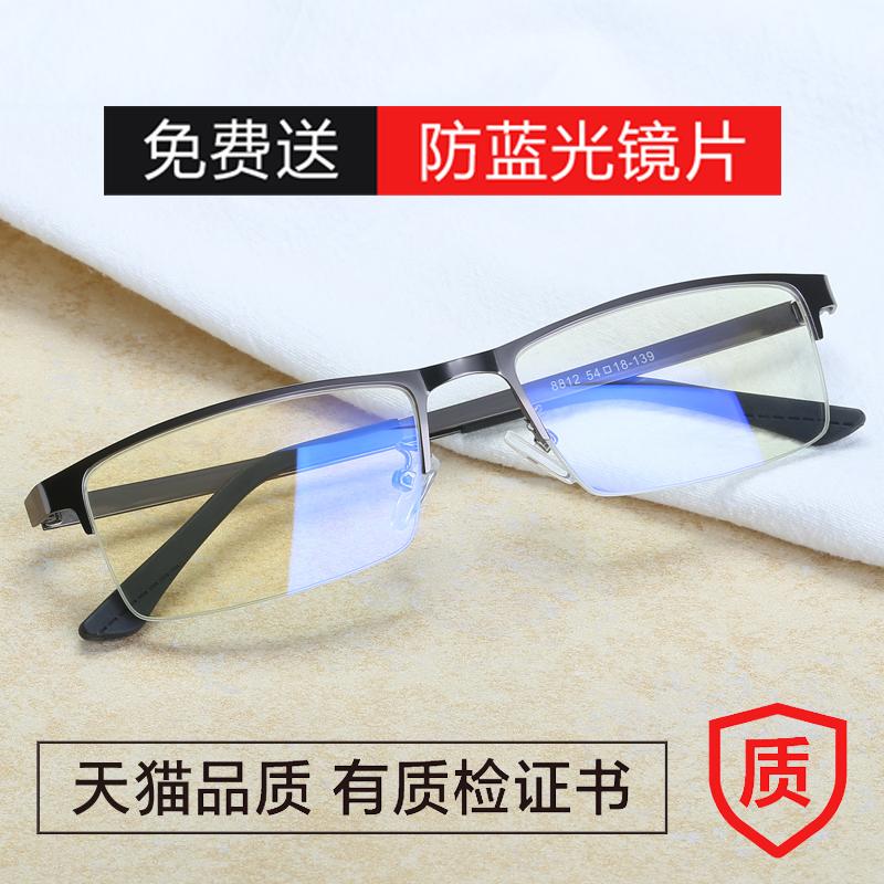 防辐射商务防蓝光护目镜平眼镜光镜眼镜半框a商务男士架配眼睛成品