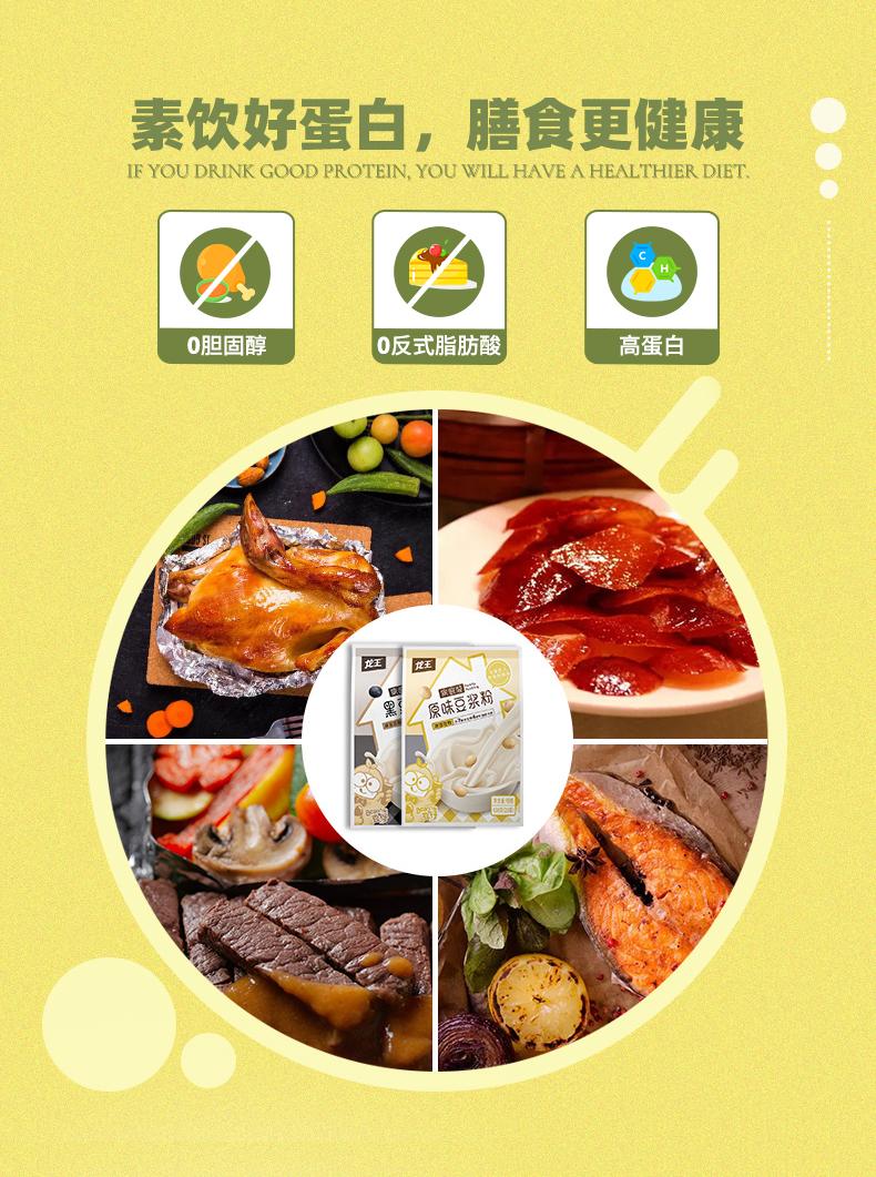 肯德基供应商 龙王 黄豆豆浆粉 30g*21包 图2
