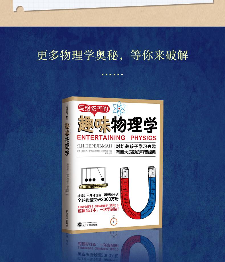 《全世界孩子最喜爱的大师趣味科学丛书》 全套5册 图16