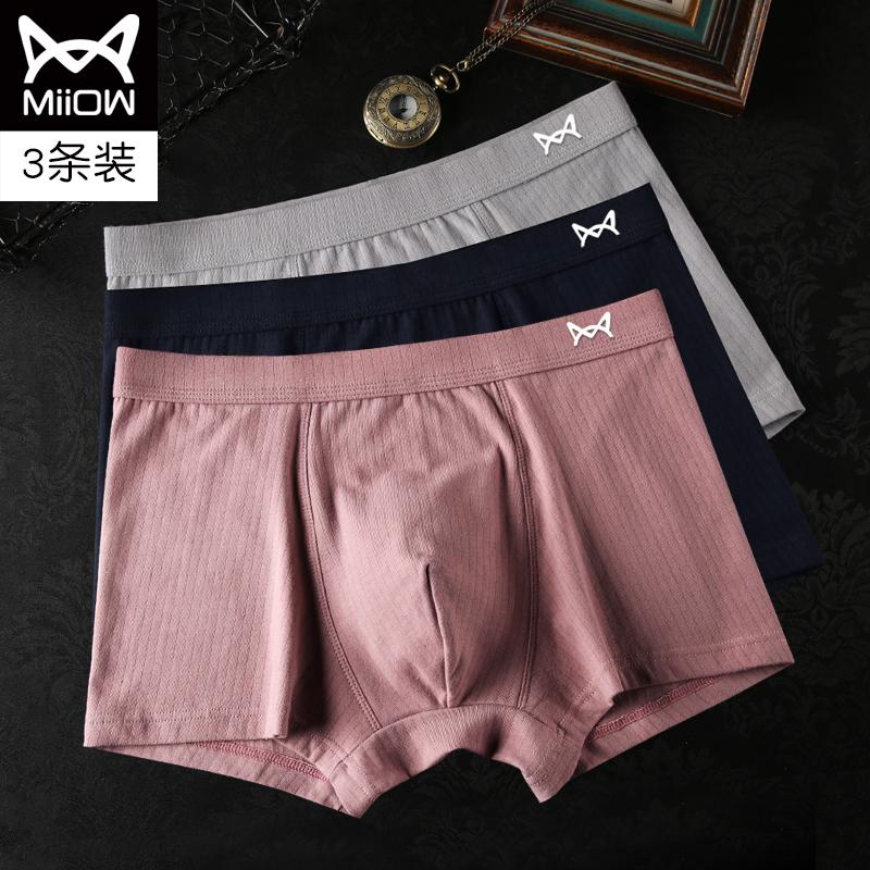 【猫人】男纯棉抗菌内裤*3条盒装