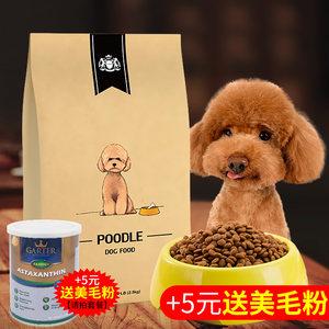 泰迪狗粮 泰迪贵宾成犬小型犬专用宠物犬主粮2.5kg美毛去泪痕除臭