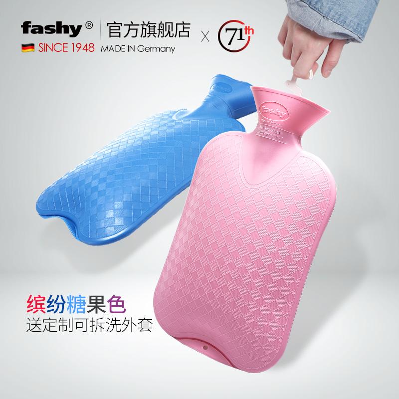 德国进口Fashy防爆pvc充注灌水热水袋男女可爱大号暖水袋暖手宝
