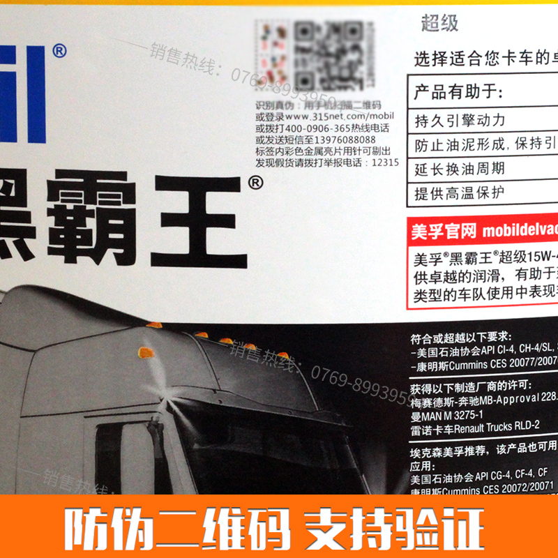 Mobil Blackmaster diesel engine oil 20W50 summer 15w40 truck