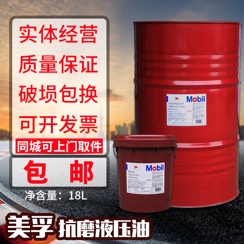 Mobil DTE anti-wear hydraulic oil 24#32#46#68 forklift Jack excavator  trying to hydraulic oil 18 liters