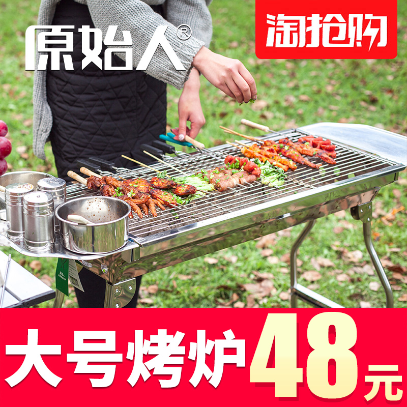 Stainless steel grill outdoor 5 people or more household charcoal grill field tools 3 full carbon oven rack