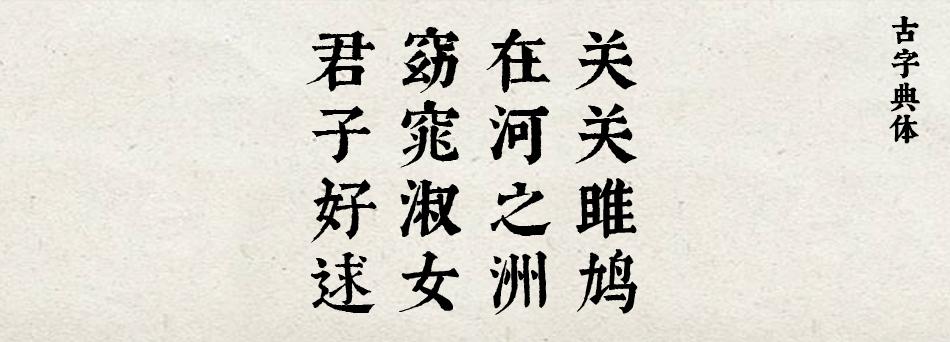【喜鹊造字VIP会员】包括现在和未来的所有字体 个人永久商用授权