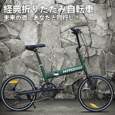 HITO Brand 20-inch Folding Bicycle