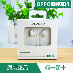 OPPO headset original genuine OPPOR9s R11 a72 a93 A9 R15 R9 headset in-ear earbuds wired Android phone dedicated original R17 K7x a8 headset genuine