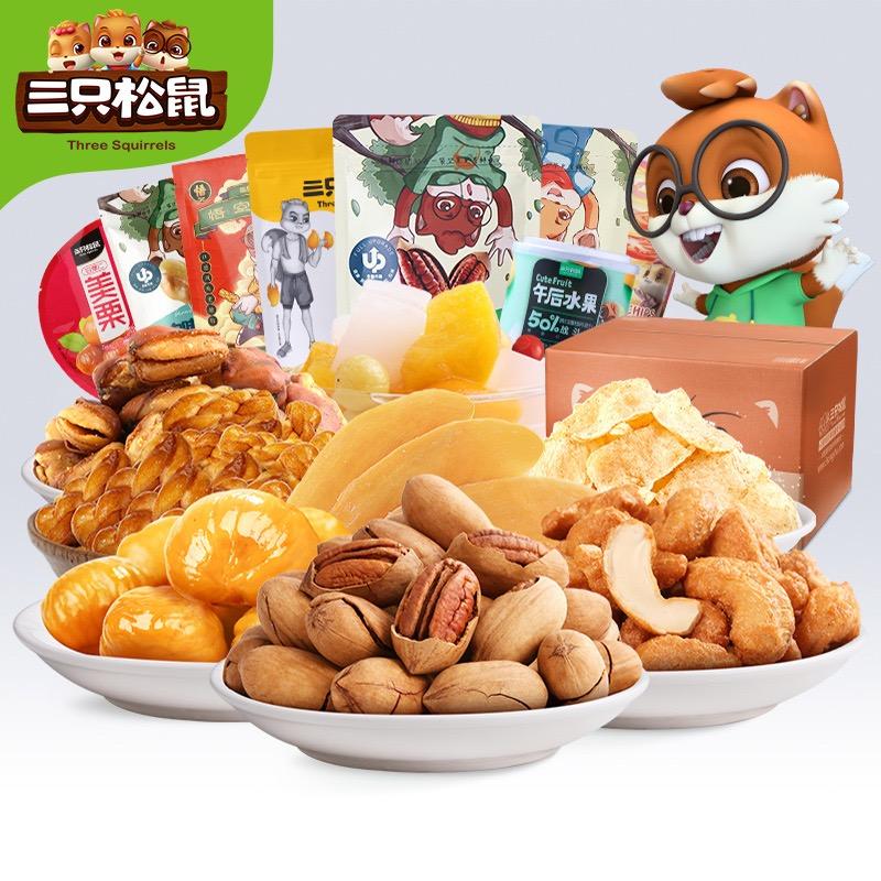 【三只松鼠_零食大礼包】休闲小吃网红夜宵坚果饼干整箱年货礼物