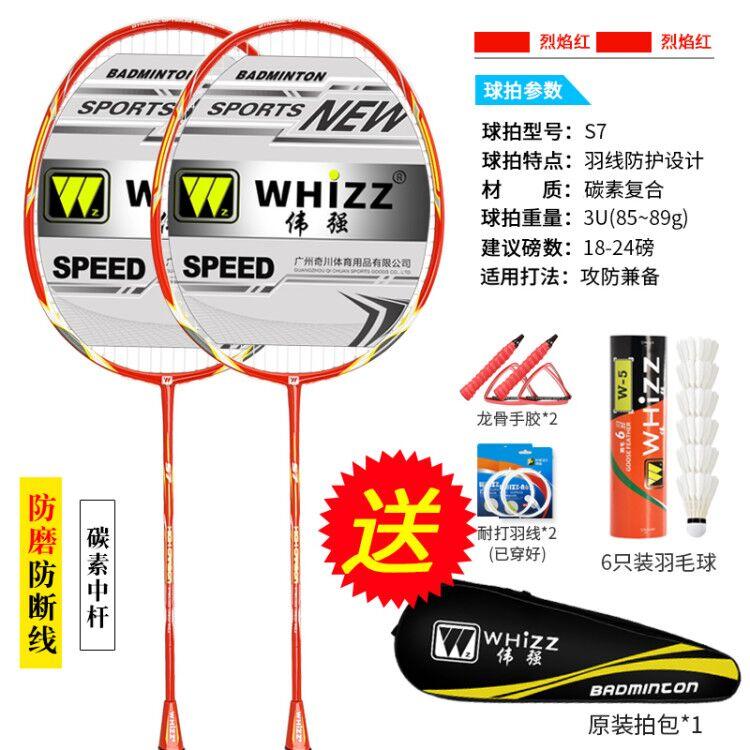WHIZZ 伟强 S7 碳素复合 羽毛球拍 一对装 天猫yabovip2018.com折后¥68包邮(¥168-100)赠球包、羽毛球等