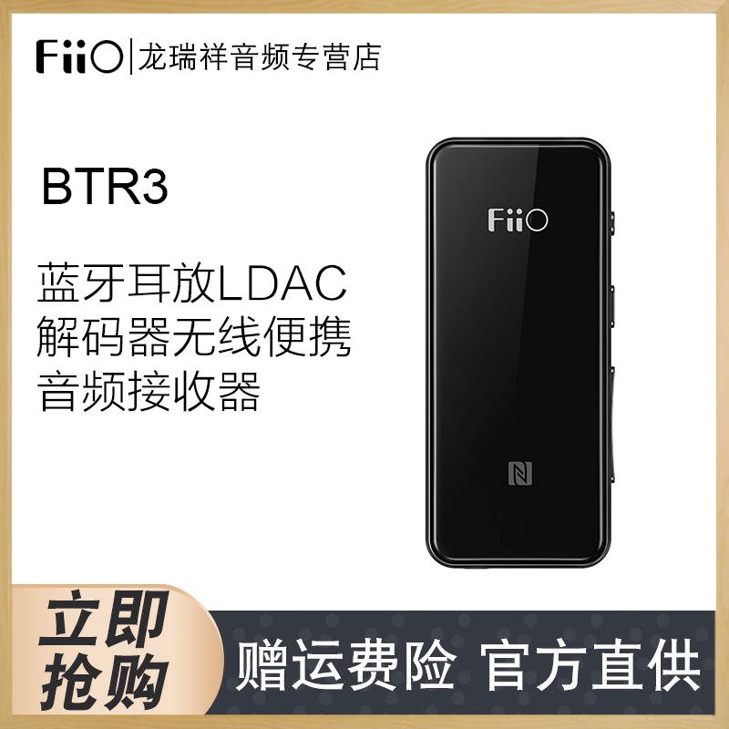 FiiO fly proud btr3 Bluetooth ear put ldac decoder Wireless Portable Audio  Receiver