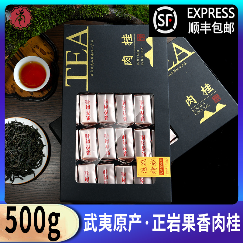Dahongpao tea grade authentic Wuyi Mountain Rock Tea bulk flavor Ma Tau Rock is rock cinnamon 500g