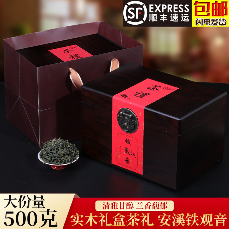 A nursery tribute Anxi Tieguanyin tea 2019 New tea special flavor oolong tea bags gift box 500g