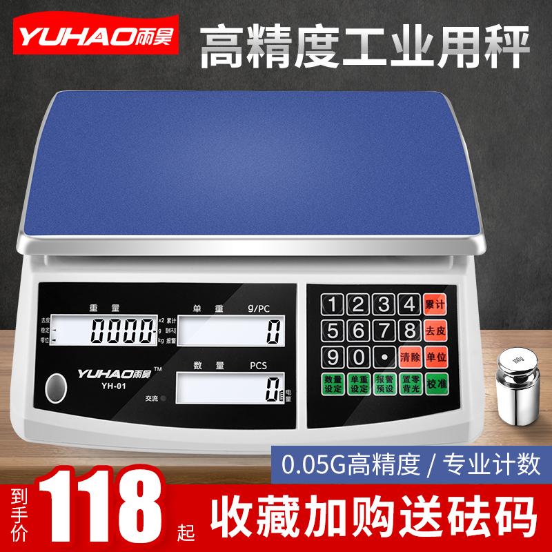 电子秤0.01精准计数秤30kg高精度克秤0.1g精密工业台秤电子称商用