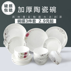 Dish set creative ho...