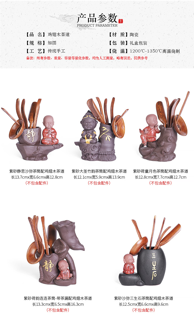 Tea sets accessories 6 gentleman Chinese violet arenaceous the young monk Tea taking to receive tube furnishing articles wenge ChaGa ChaZhen