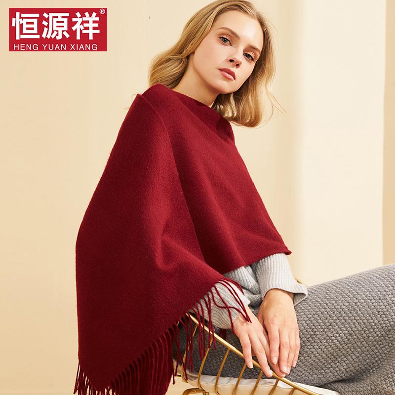 恒源祥纯羊毛围巾女冬季百搭酒红色秋冬天保暖围巾披肩两用加长厚